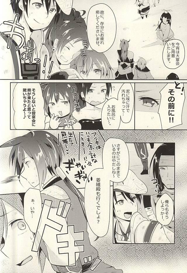 Kyoui-dono no Chige o Mederu Hon 2