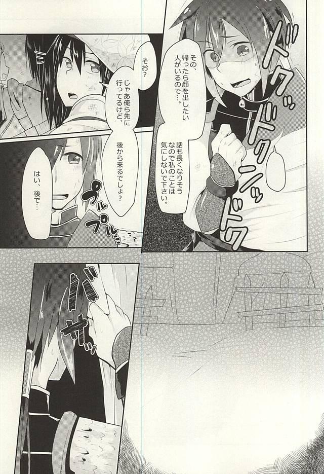 Kyoui-dono no Chige o Mederu Hon 3