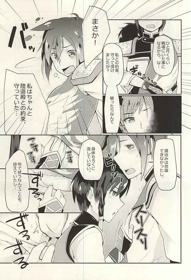 Kyoui-dono no Chige o Mederu Hon 5