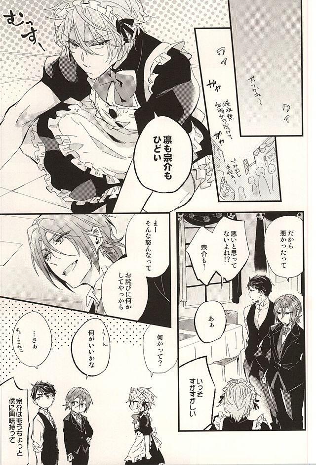 Sano Ko Maid Club 6