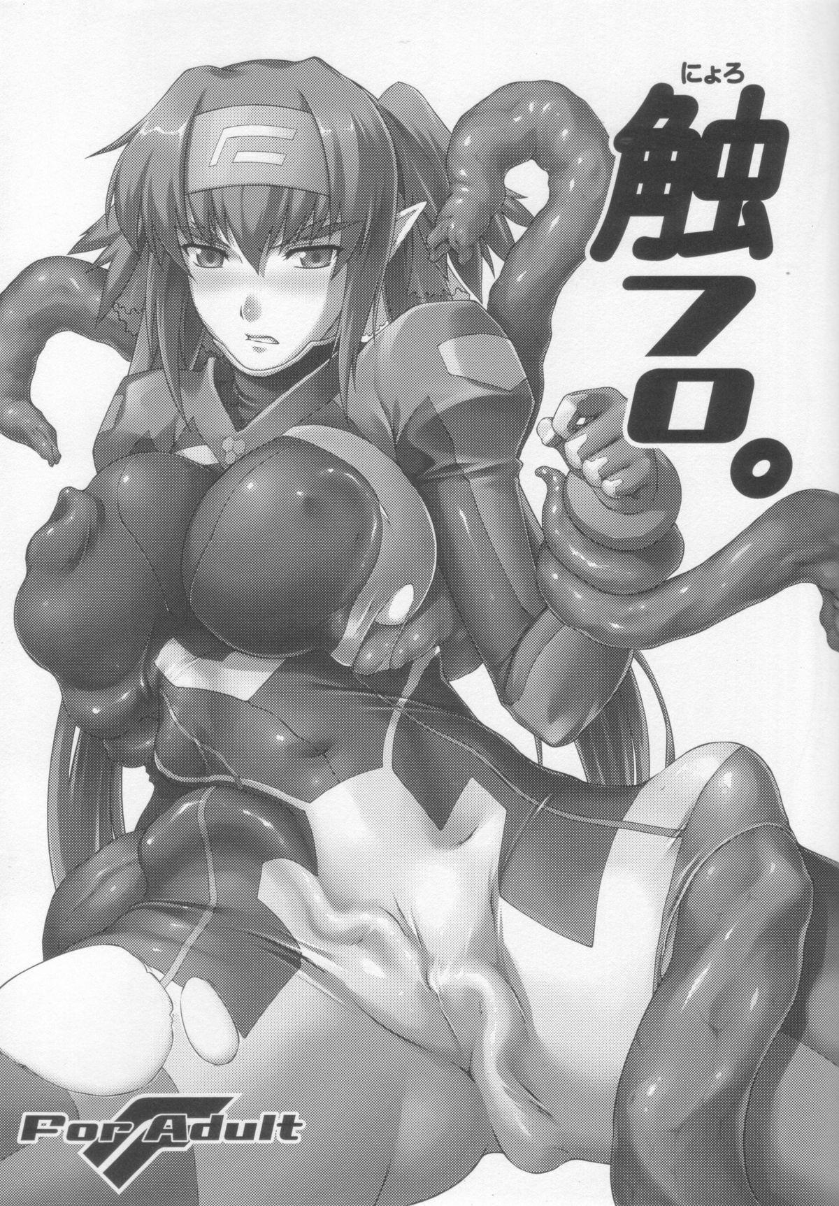Shoku Furo 0