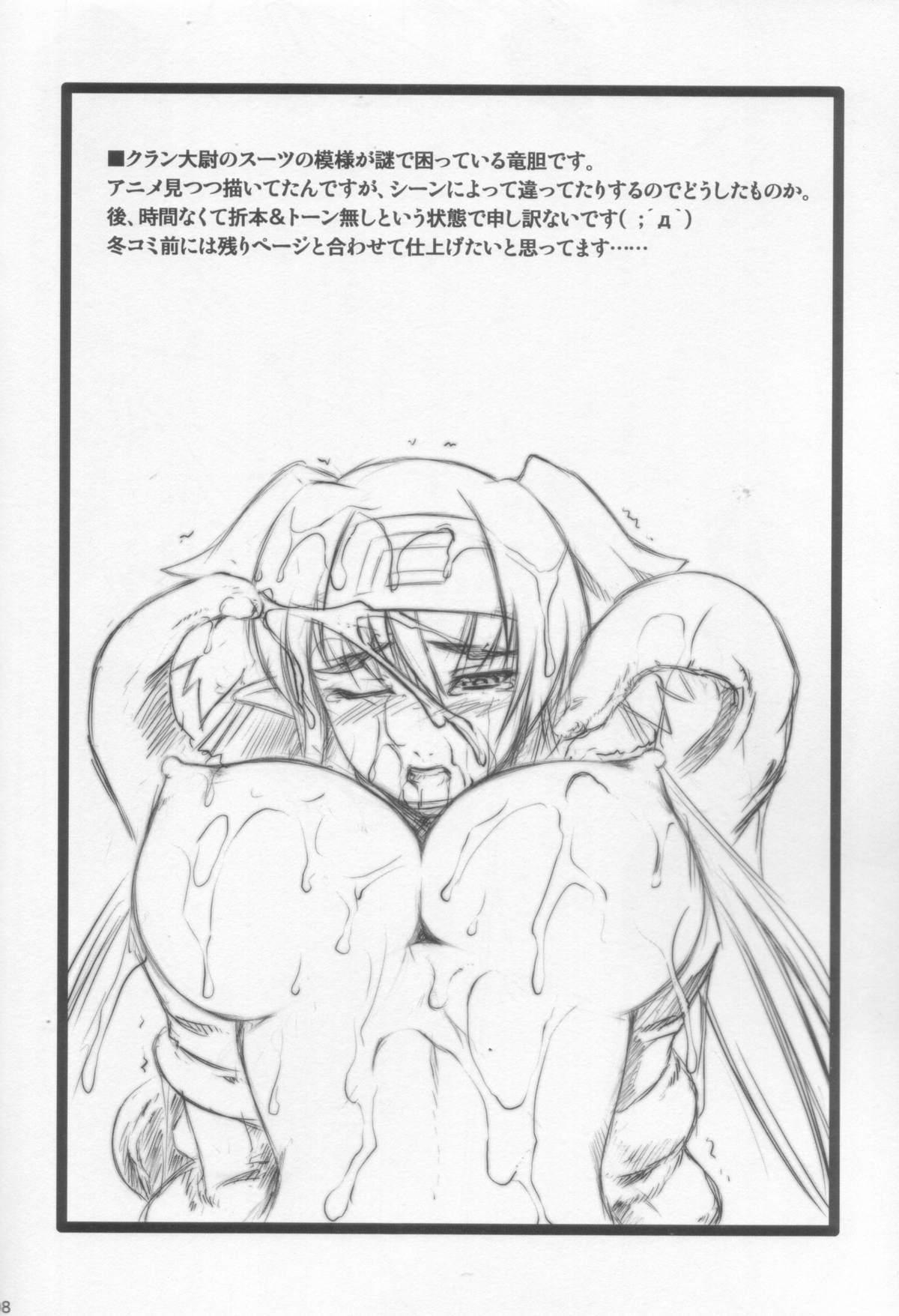 Shoku Furo 7