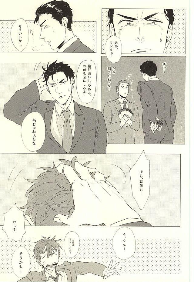 Makoto, Ore wa Omae o Aishiteru. 9