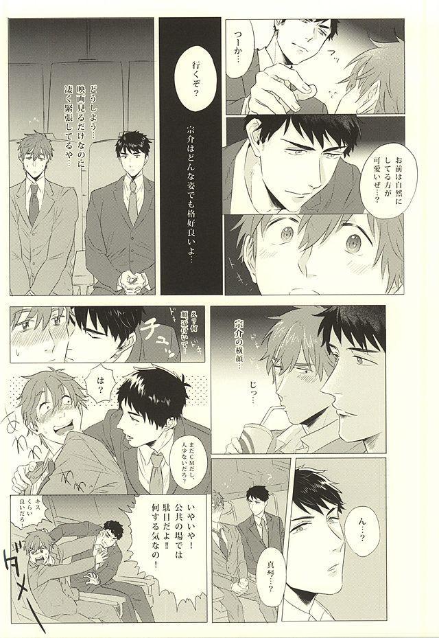 Makoto, Ore wa Omae o Aishiteru. 10