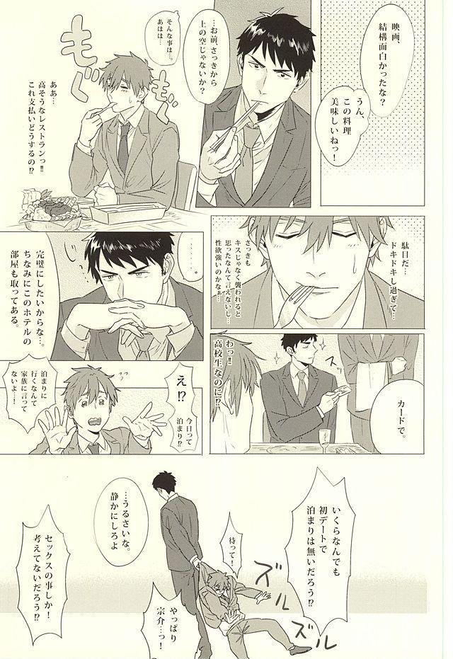 Makoto, Ore wa Omae o Aishiteru. 11