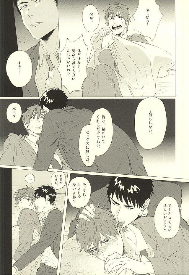 Makoto, Ore wa Omae o Aishiteru. 12