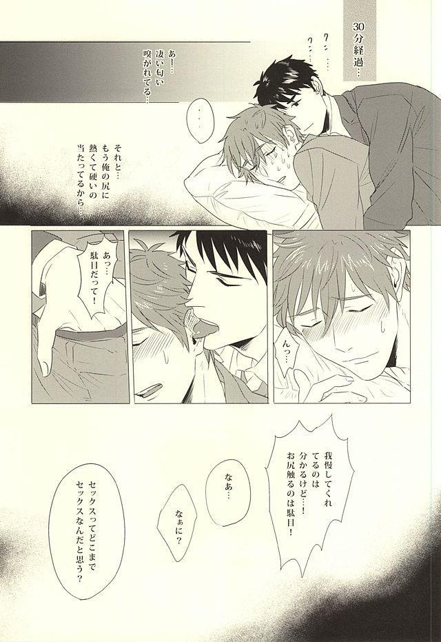 Makoto, Ore wa Omae o Aishiteru. 13
