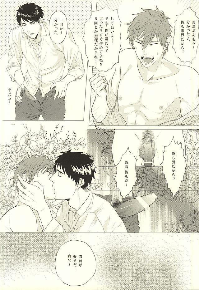 Makoto, Ore wa Omae o Aishiteru. 14