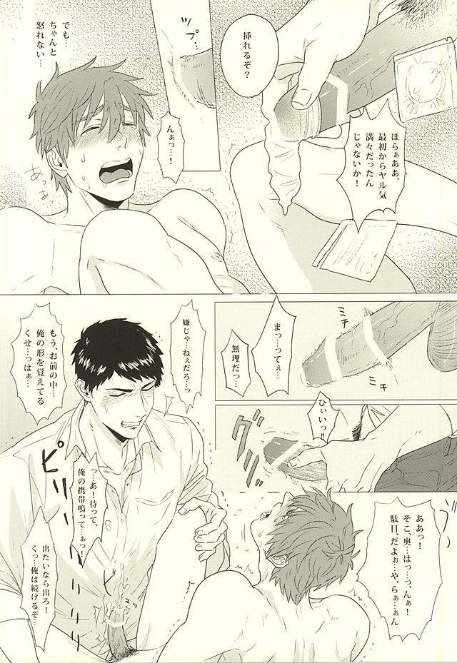 Makoto, Ore wa Omae o Aishiteru. 16