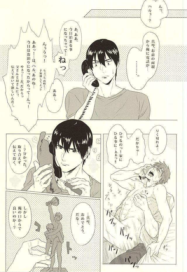 Makoto, Ore wa Omae o Aishiteru. 17