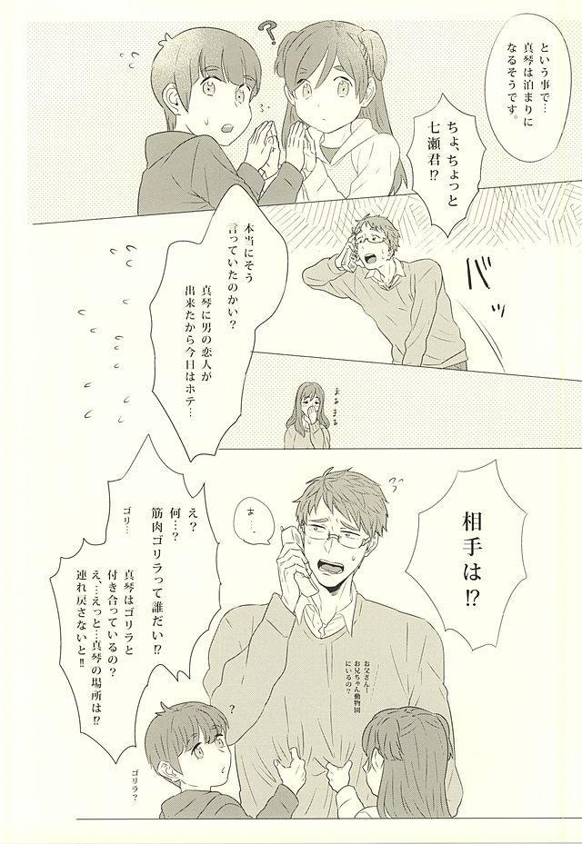 Makoto, Ore wa Omae o Aishiteru. 18