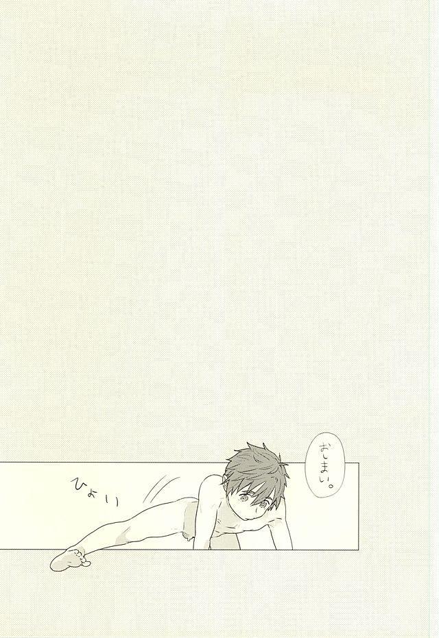 Makoto, Ore wa Omae o Aishiteru. 19