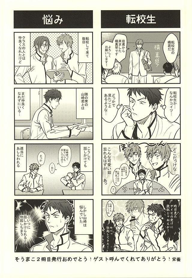 Makoto, Ore wa Omae o Aishiteru. 20