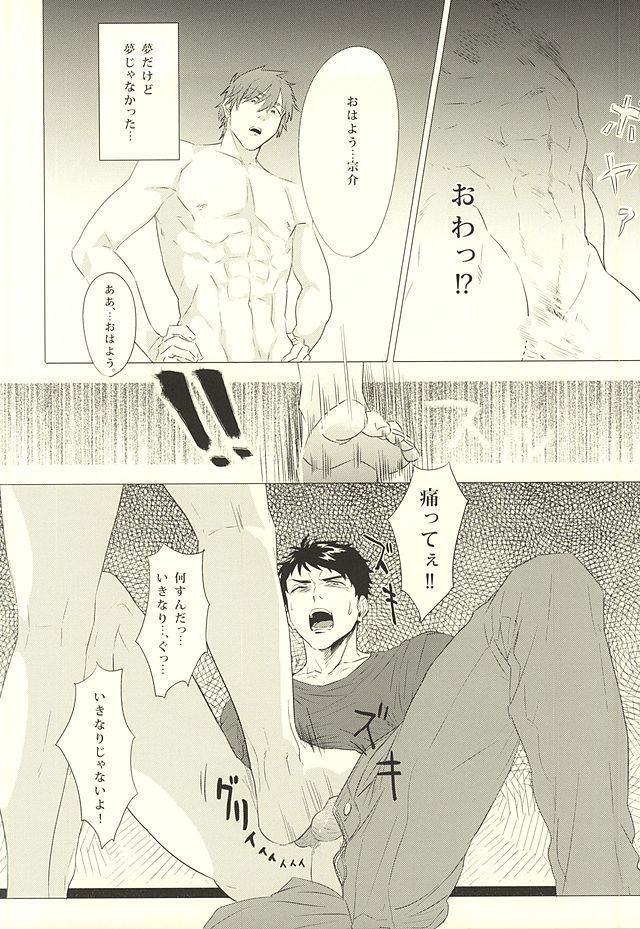 Makoto, Ore wa Omae o Aishiteru. 4