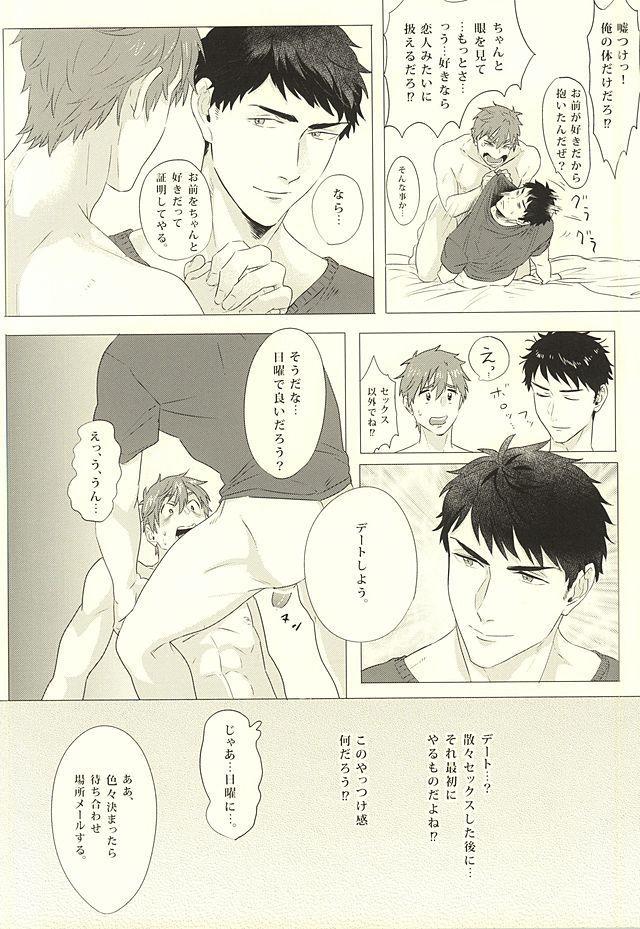 Makoto, Ore wa Omae o Aishiteru. 6