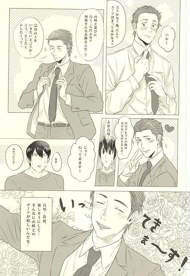 Makoto, Ore wa Omae o Aishiteru. 7