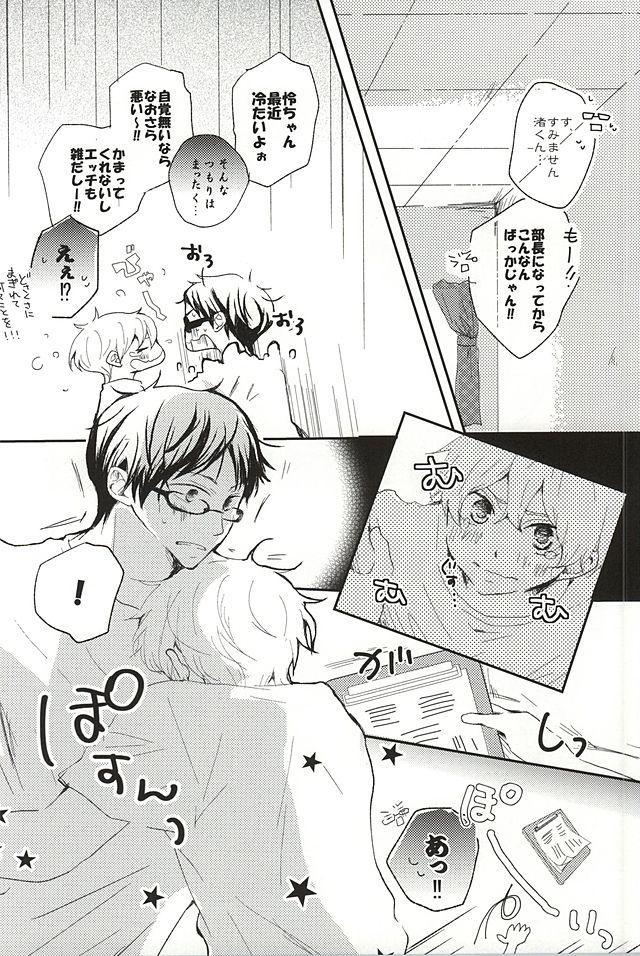 Wagamama Junjou Kentaiki 4