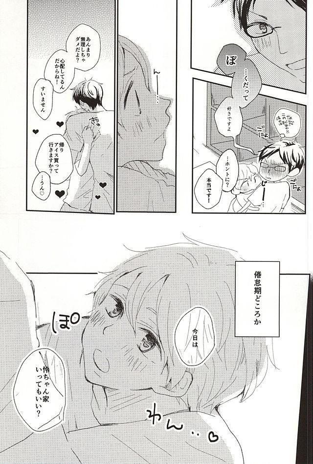 Wagamama Junjou Kentaiki 7