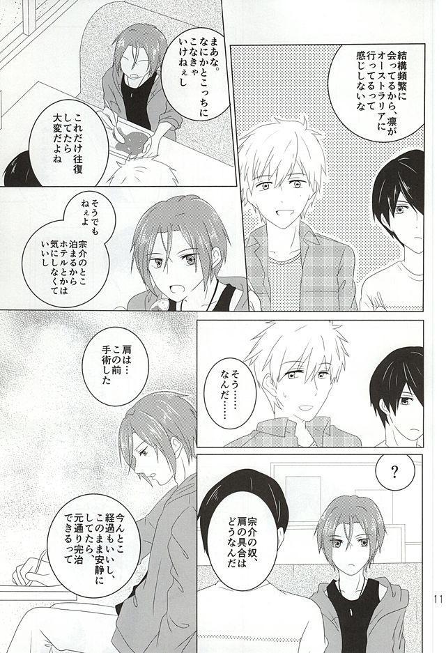 Sunao ni Narenakute 9