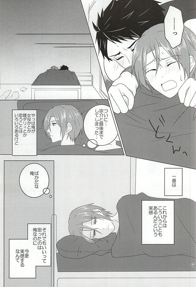 Sunao ni Narenakute 13