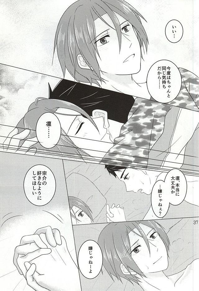 Sunao ni Narenakute 21