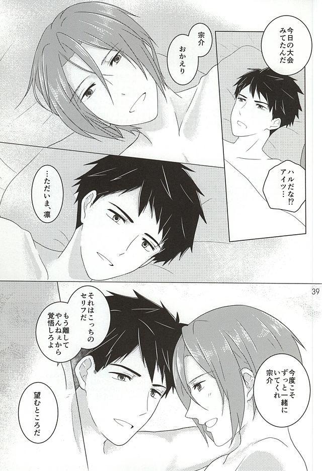 Sunao ni Narenakute 22