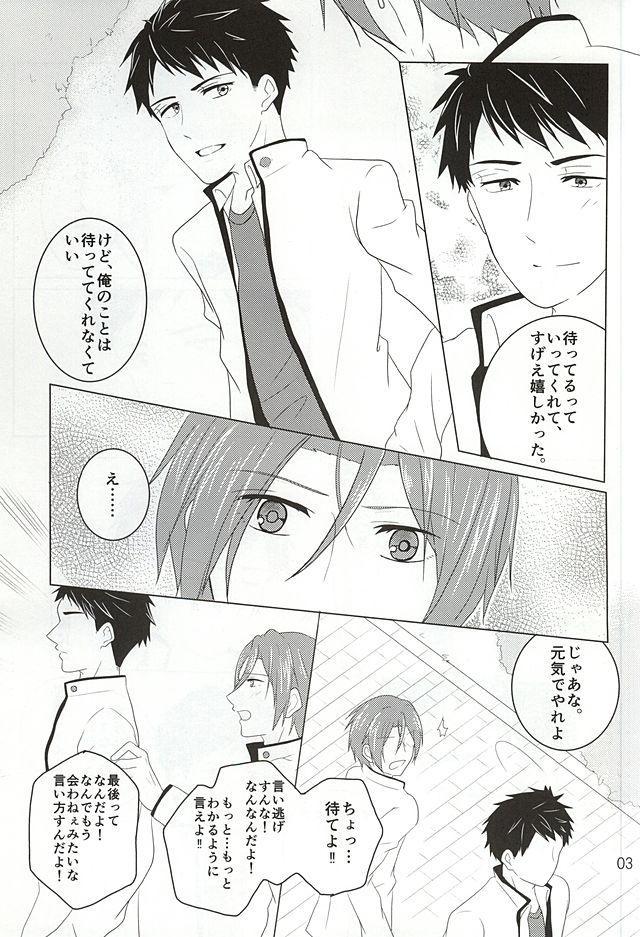 Sunao ni Narenakute 3