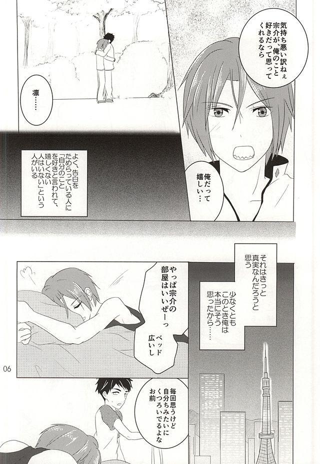 Sunao ni Narenakute 6