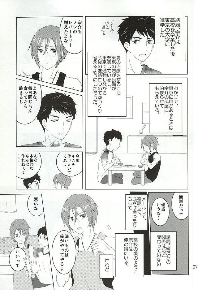 Sunao ni Narenakute 7