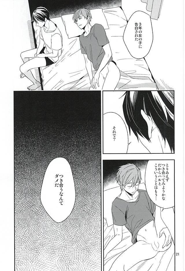 Juuyonsai wa Taikutsu 19