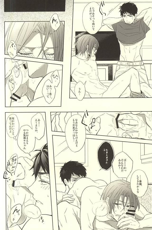 Subete o ○○ no Sei ni Shite 9