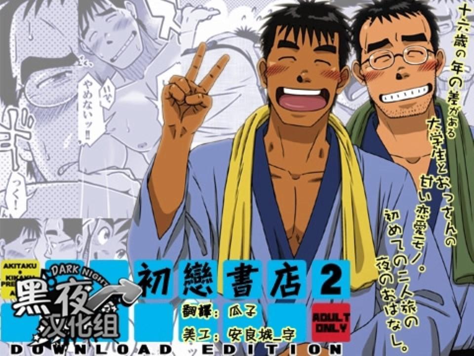 Hatsukoi Shoten 2 - Bururi Kaidan Ryokan | 初戀書店 2 0
