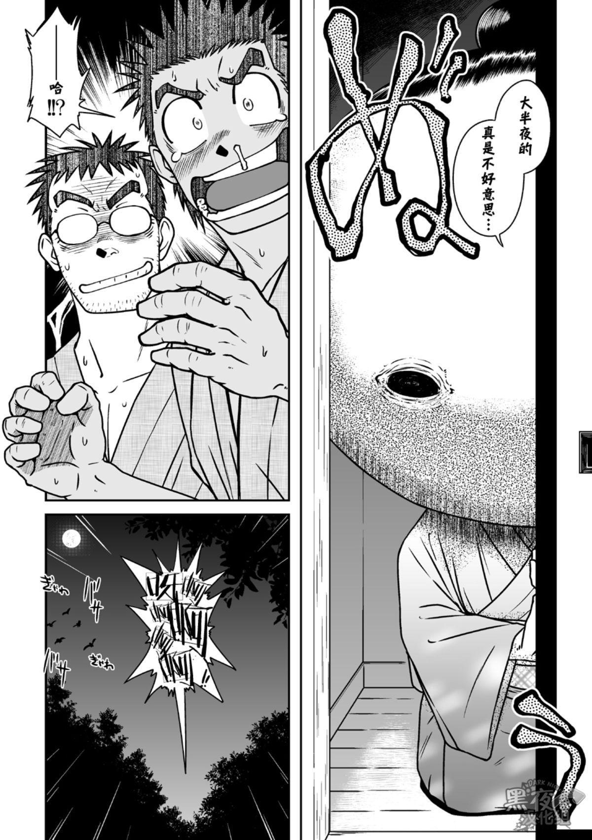 Hatsukoi Shoten 2 - Bururi Kaidan Ryokan | 初戀書店 2 9