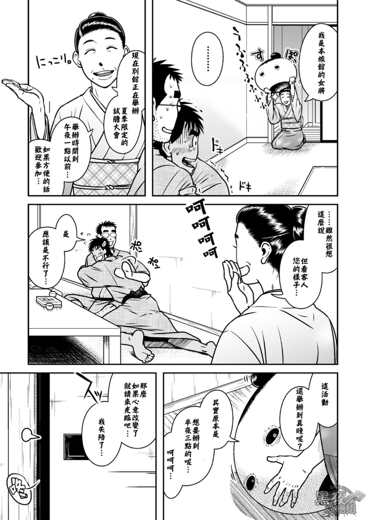 Hatsukoi Shoten 2 - Bururi Kaidan Ryokan | 初戀書店 2 10