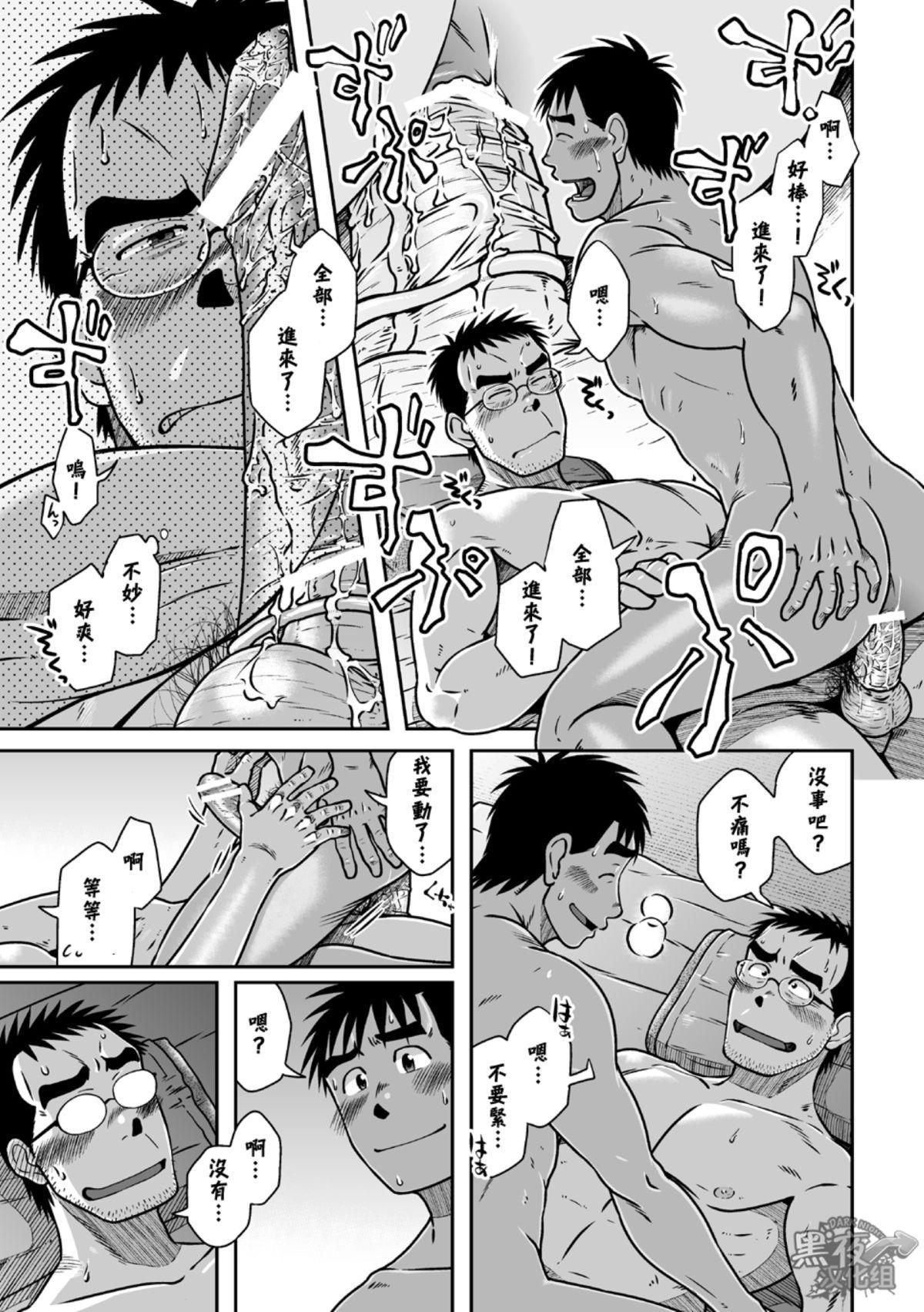 Hatsukoi Shoten 2 - Bururi Kaidan Ryokan | 初戀書店 2 16