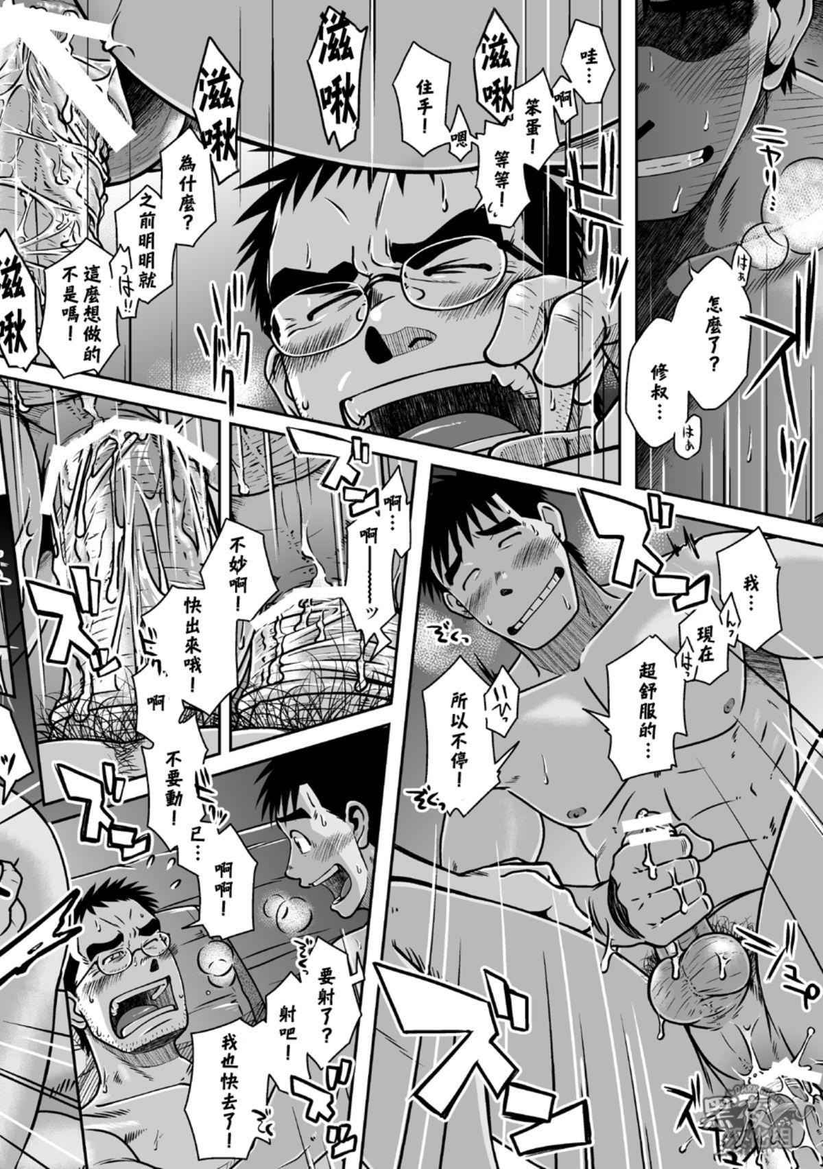 Hatsukoi Shoten 2 - Bururi Kaidan Ryokan | 初戀書店 2 17
