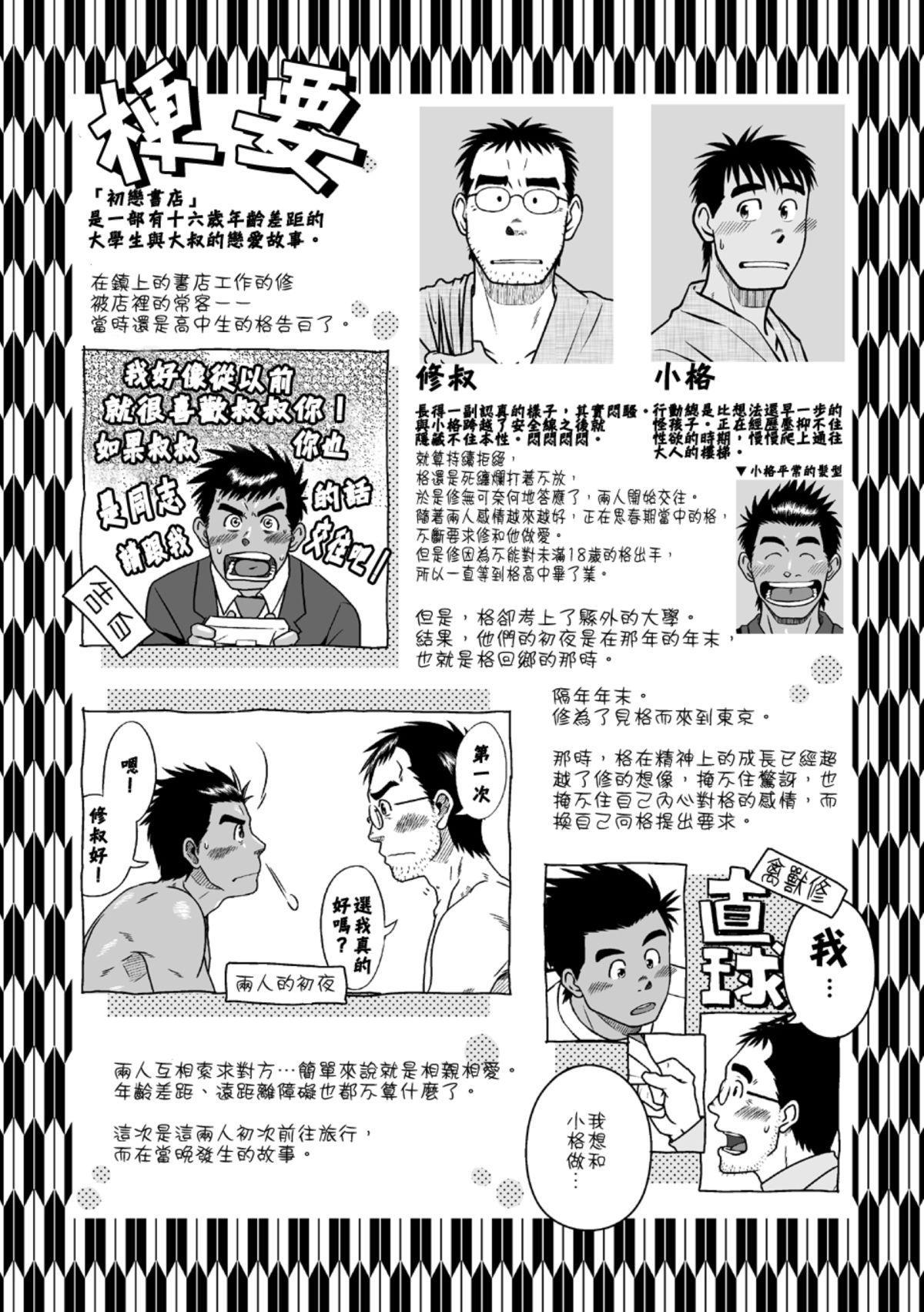 Hatsukoi Shoten 2 - Bururi Kaidan Ryokan | 初戀書店 2 1