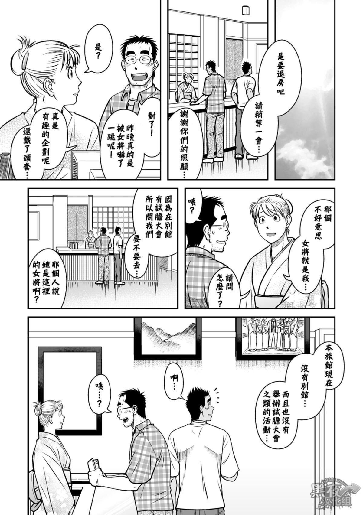 Hatsukoi Shoten 2 - Bururi Kaidan Ryokan | 初戀書店 2 20
