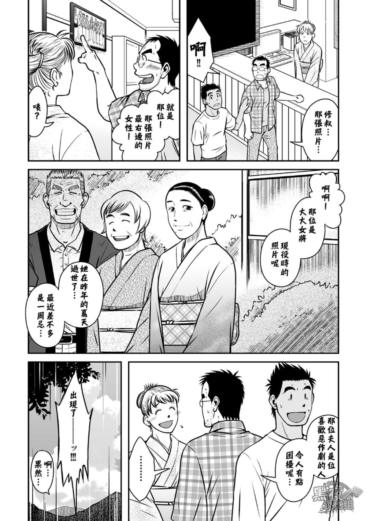 Hatsukoi Shoten 2 - Bururi Kaidan Ryokan | 初戀書店 2 21