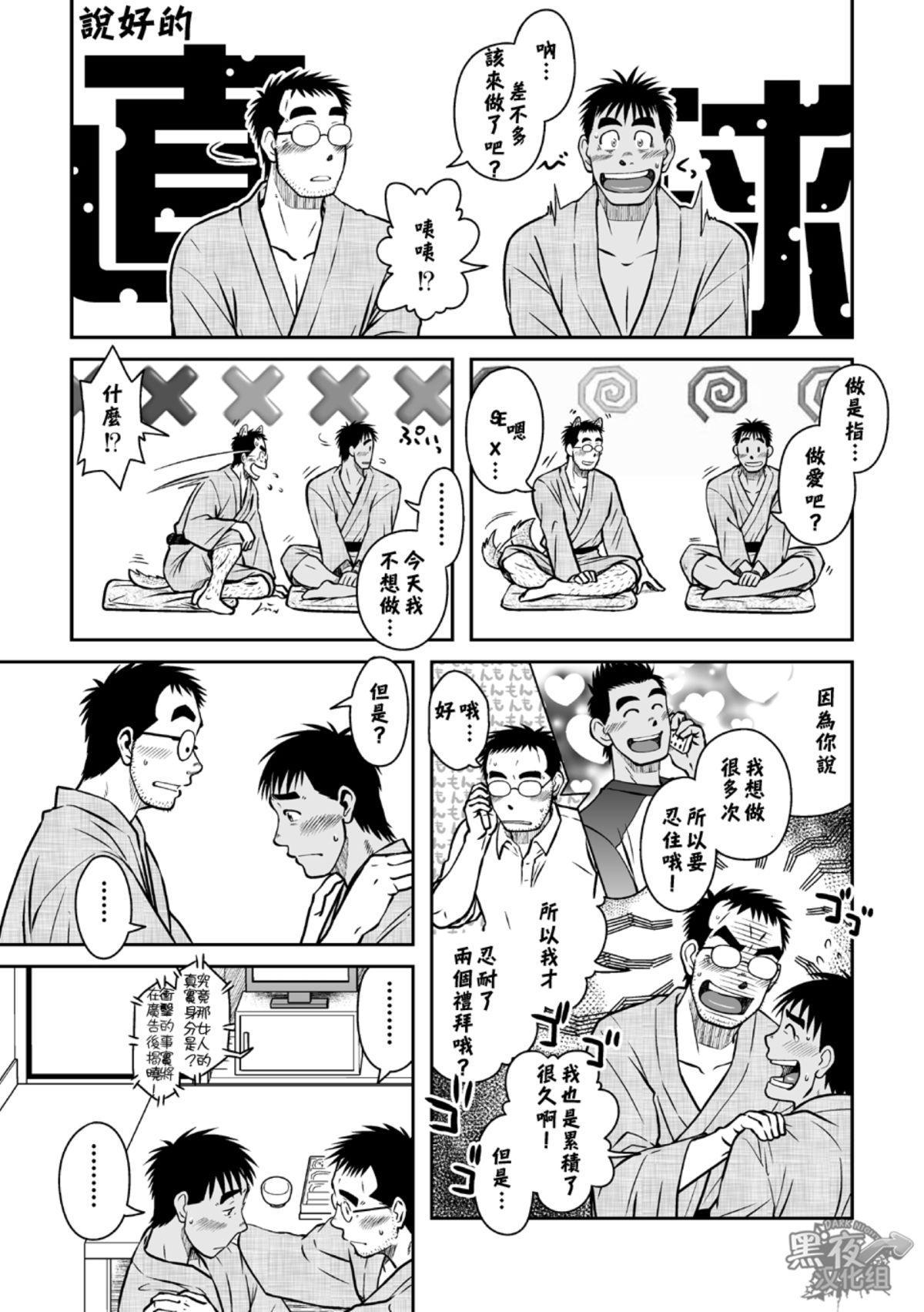 Hatsukoi Shoten 2 - Bururi Kaidan Ryokan | 初戀書店 2 6