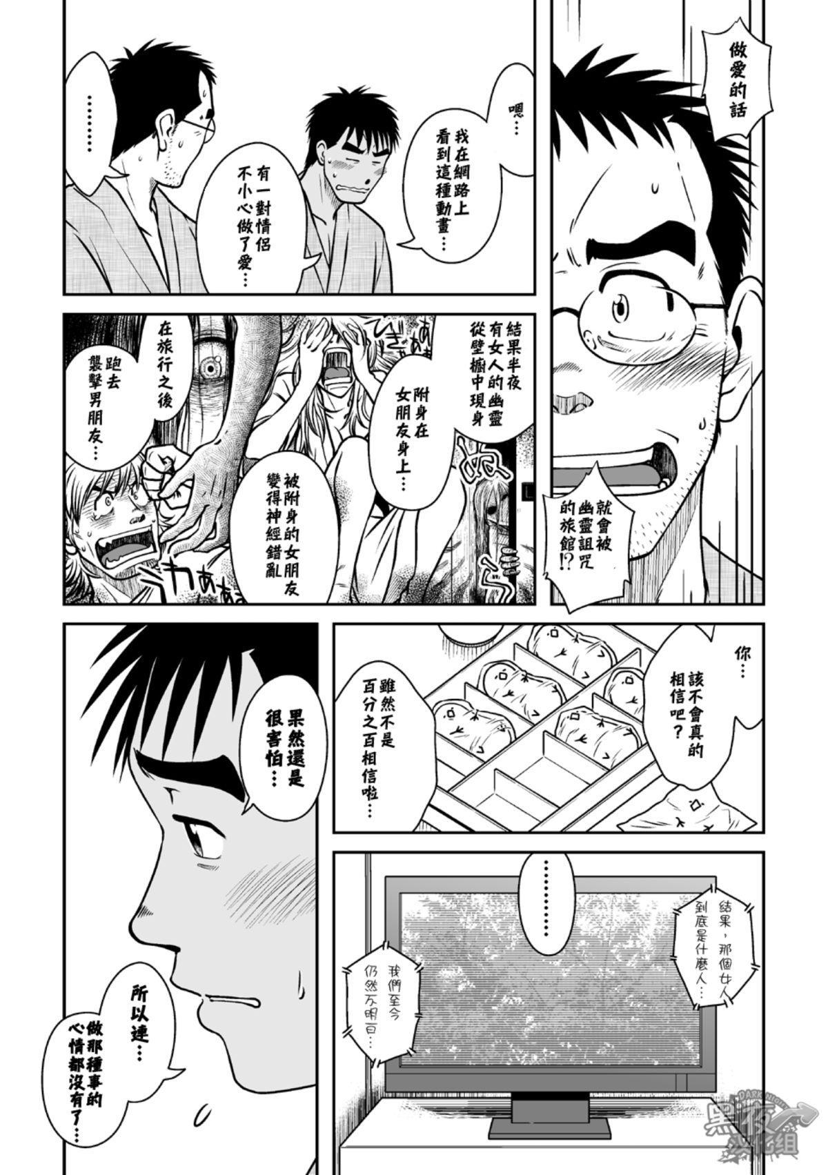 Hatsukoi Shoten 2 - Bururi Kaidan Ryokan | 初戀書店 2 7