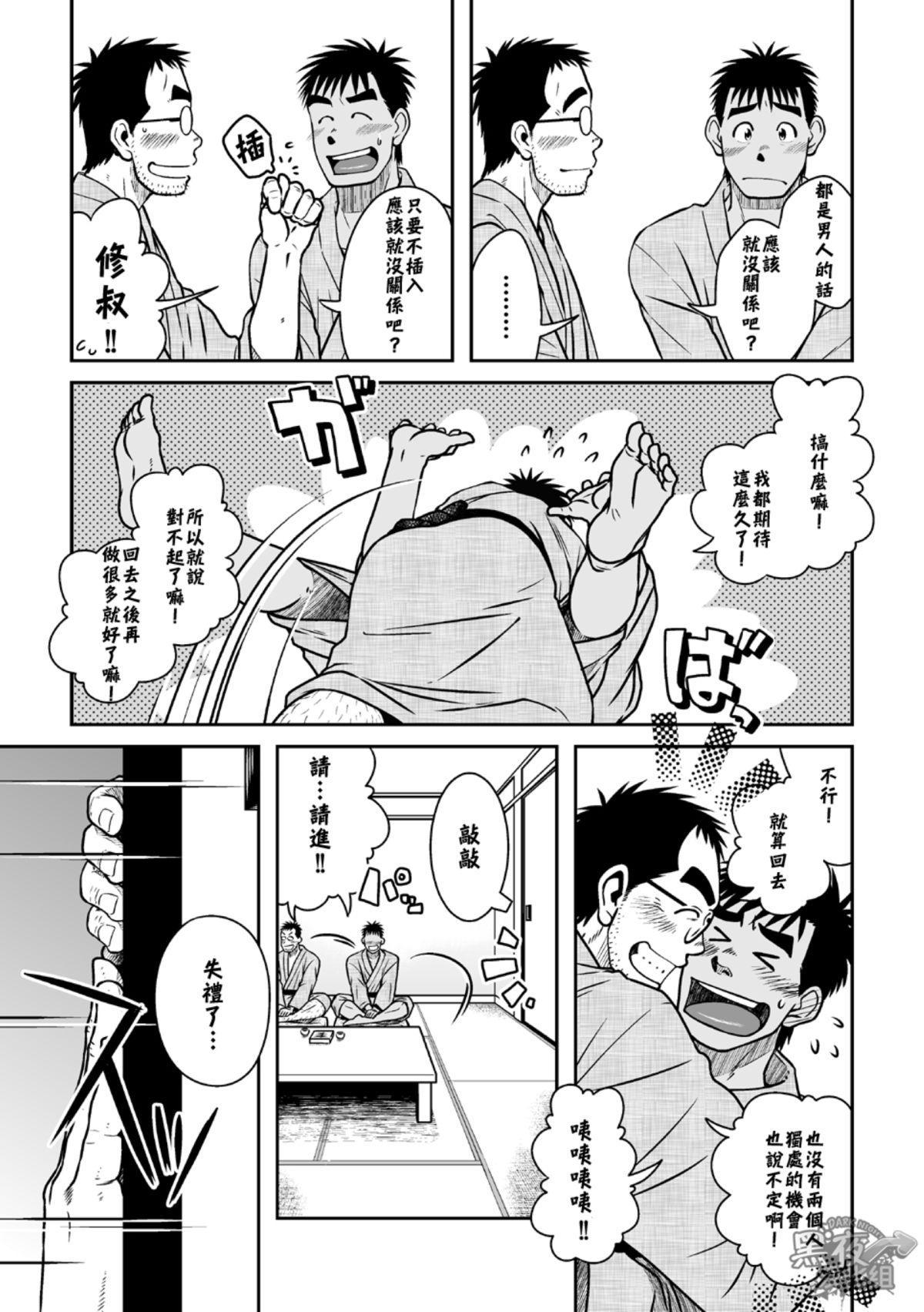Hatsukoi Shoten 2 - Bururi Kaidan Ryokan | 初戀書店 2 8