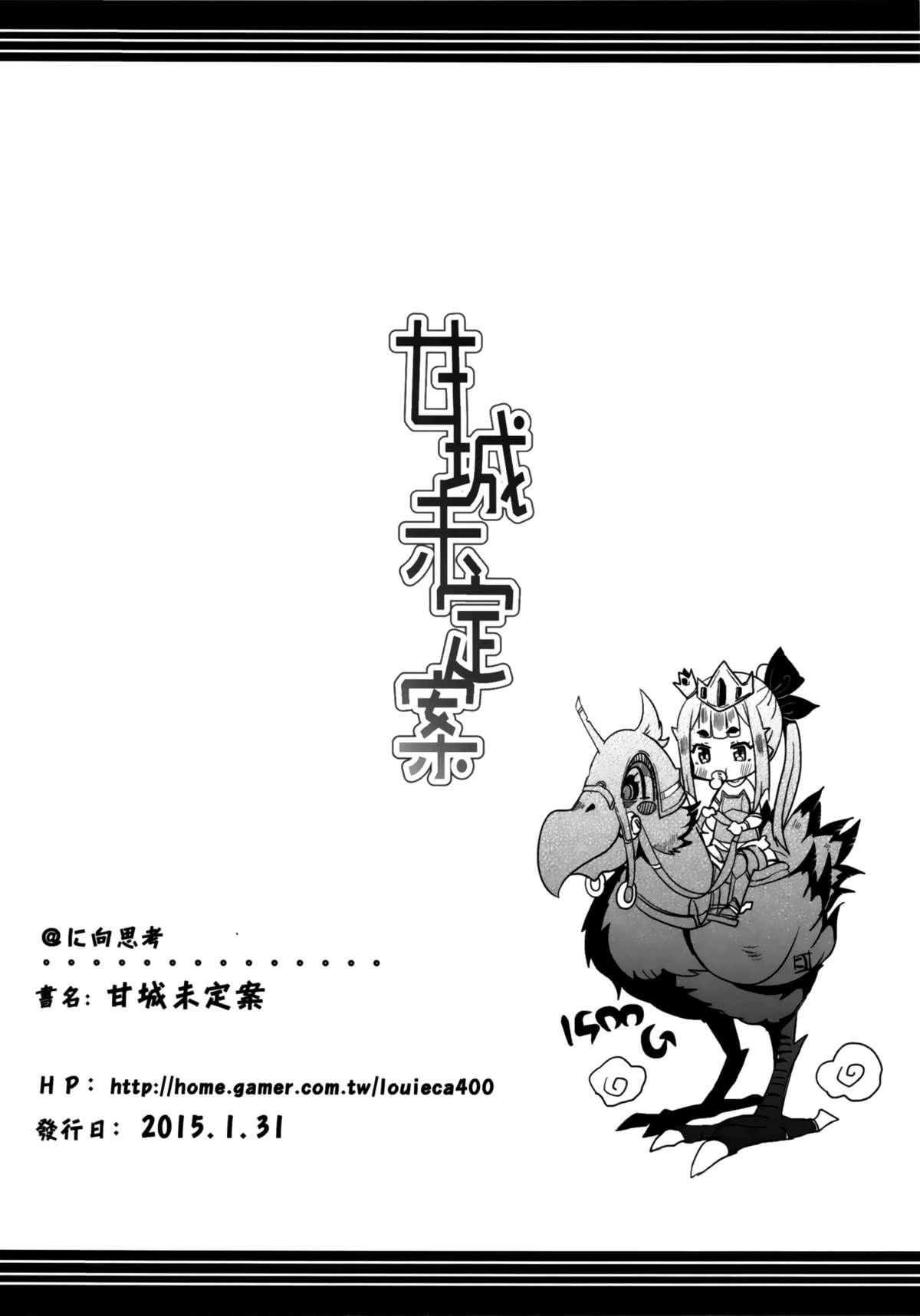 (FF25) [Nikoushikou (Nekosaki Aoi)] Amagi Miteian (Amagi Brilliant Park)english [ Underworld Scans & Rin Scans] 20