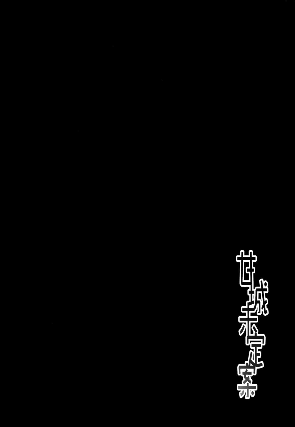 (FF25) [Nikoushikou (Nekosaki Aoi)] Amagi Miteian (Amagi Brilliant Park)english [ Underworld Scans & Rin Scans] 2