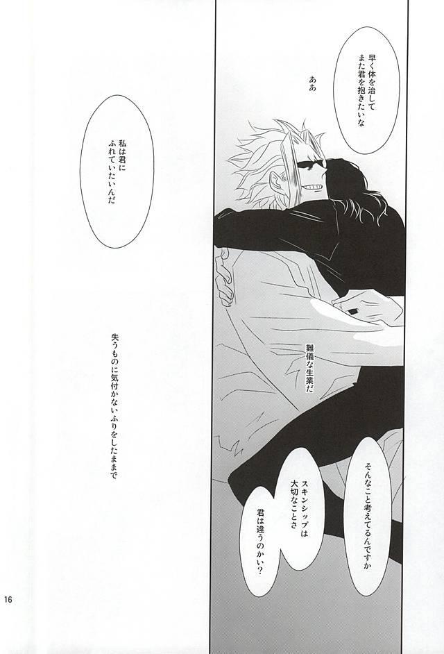 Itsuka Shizumi Yuku Mono e 14
