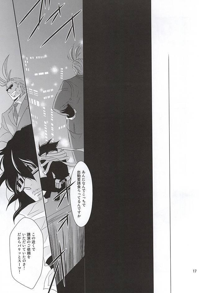 Itsuka Shizumi Yuku Mono e 15