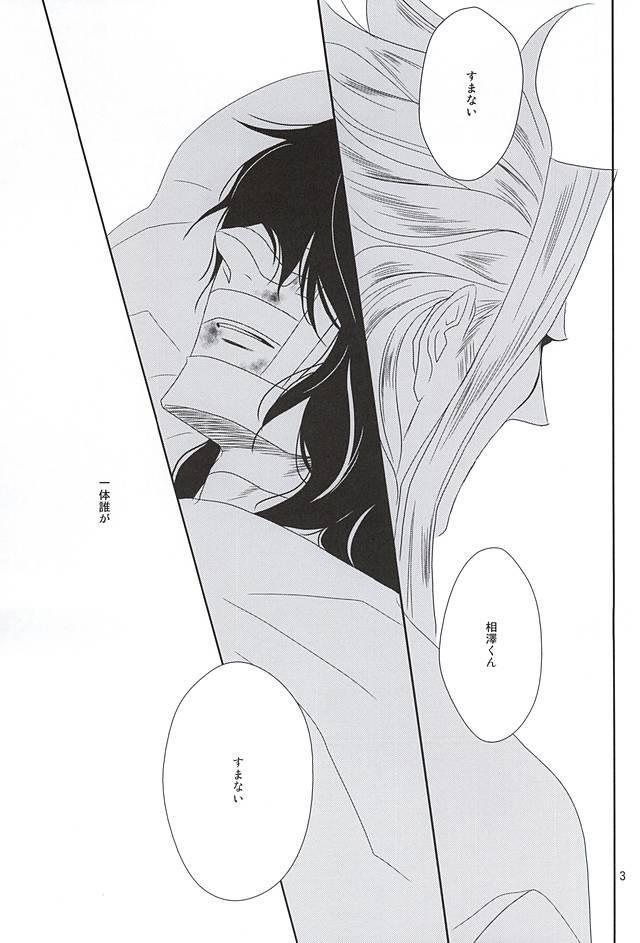 Itsuka Shizumi Yuku Mono e 1