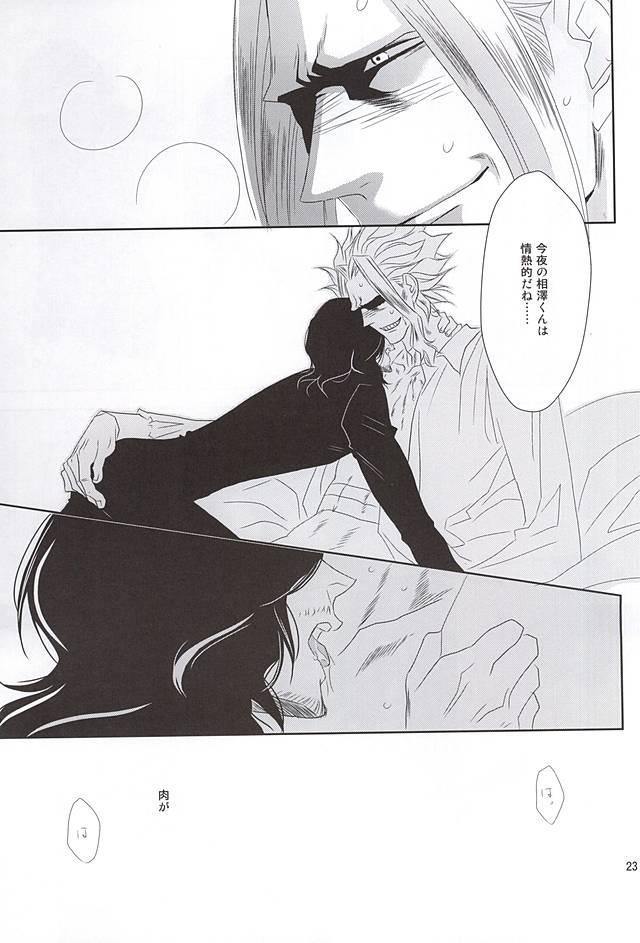 Itsuka Shizumi Yuku Mono e 21