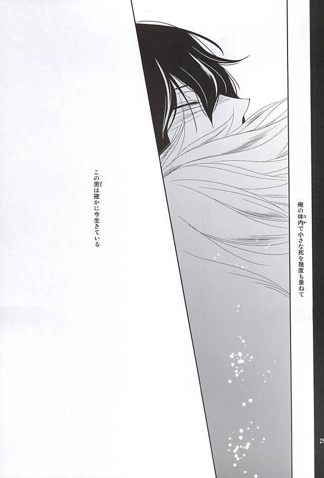 Itsuka Shizumi Yuku Mono e 27