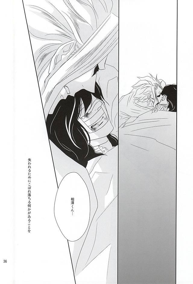 Itsuka Shizumi Yuku Mono e 34